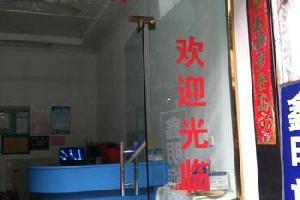 文成鑫明旅馆