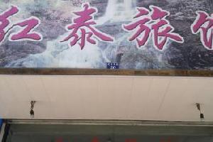 文成红泰旅馆