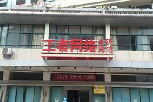 南昌安义王者网络科技宾馆