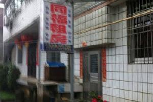 九江同福客栈