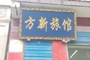 西安方新旅馆(大兴东路)