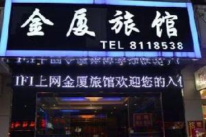 融安金厦旅馆