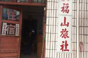 南昌福山旅社