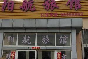 青岛阳航旅馆