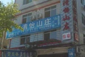 兴山清怡山庄