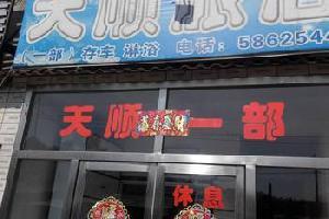新宾南杂木天顺旅店一部