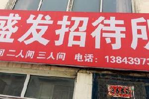 白山靖宇县盛发招待所