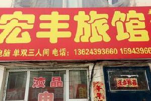 靖宇县宏丰旅店