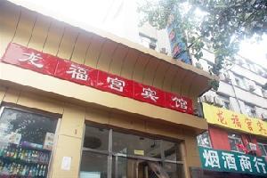 龙福宫宾馆(北京洋桥店)