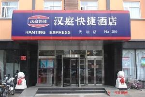 汉庭酒店(北京天坛店)