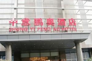 北京中意鹏奥酒店