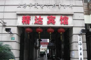 海友良品酒店(上海外滩中心店)(原精达宾馆)
