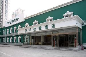 天津罗玛快捷酒店