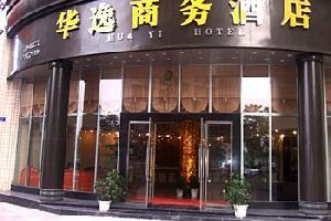 丰都华逸商务酒店