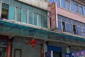 织金荣玲旅店
