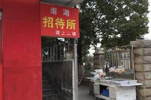 襄阳南湖招待所(盛丰路店)