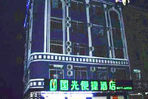 灵山国光便捷酒店