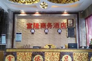 柘荣富商商务酒店(原富隆商务酒店)