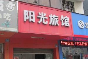 温州龙湾区阳光旅馆