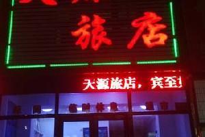 义县天源旅店