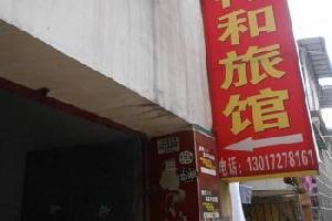 澧县祥和旅馆