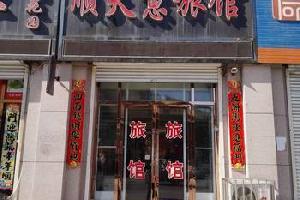 鞍山台安县顺天意旅馆