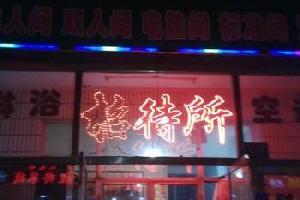 锦州义县达恒祥旅店