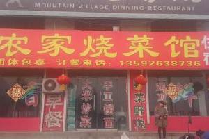 登封郑州少林农家烧菜馆