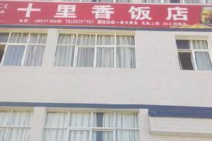 澄江十里香饭店