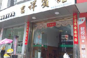 霞浦吉祥宾馆