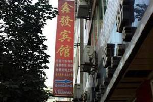 蓬安鑫发宾馆