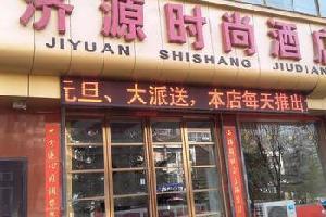 绛县济源时尚酒店