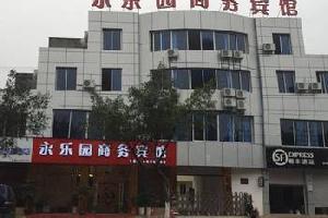 乐山沐川永乐园商务宾馆