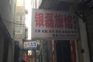 南漳银磊旅馆