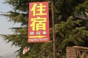 济南胡同里旅馆