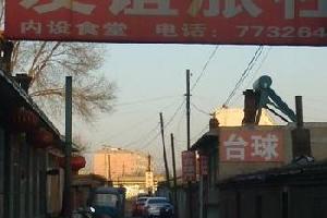 锦州义县友谊旅社