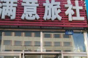 锦州义县满意旅店