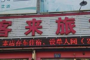 义县福客来旅社