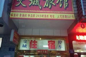 衡山县交城旅社