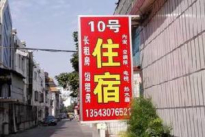 珠海南水镇10号住宿(铁炉村)