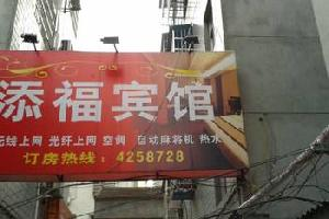 宜城添福宾馆
