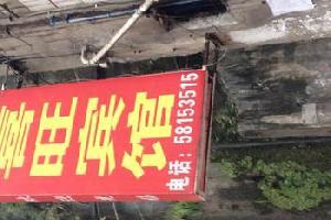 喜旺宾馆(重庆万州店)