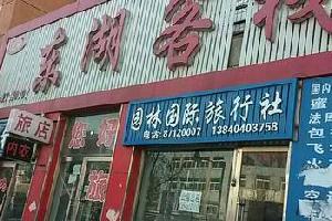 沈阳法库东湖客栈