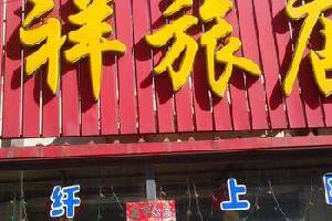 通榆顺祥旅店