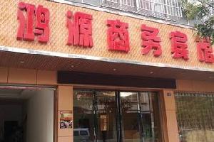 柳城县鸿源商务宾馆(柳州)