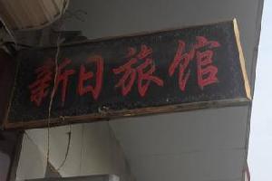 宿州新日旅社