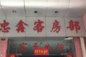 云阳忠鑫客房部