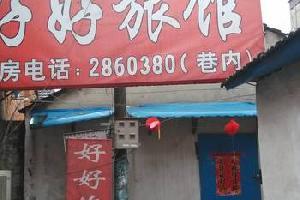 芜湖好好假日旅馆