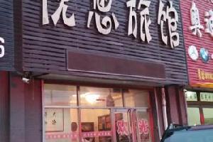 昌圖縣悅思旅館