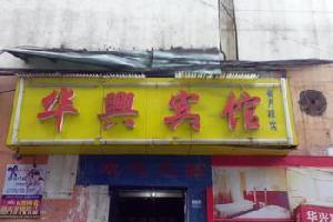 株洲华兴宾馆